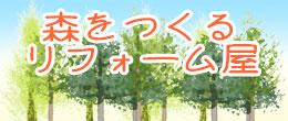 森をつくるリフォーム屋