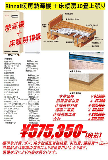 床暖房10畳、熱源機セット