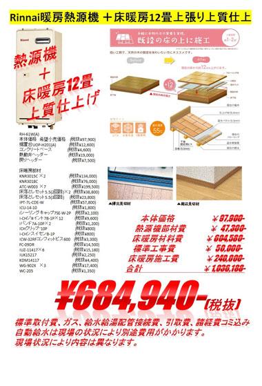 床暖房12畳上質仕上げ、熱源機セット