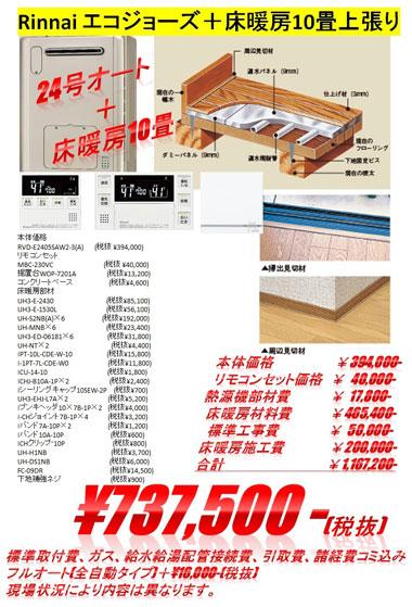 10畳床暖房24号エコジョーズセット