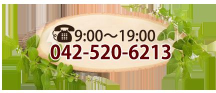 テイクリフォームお問い合せ電話番号